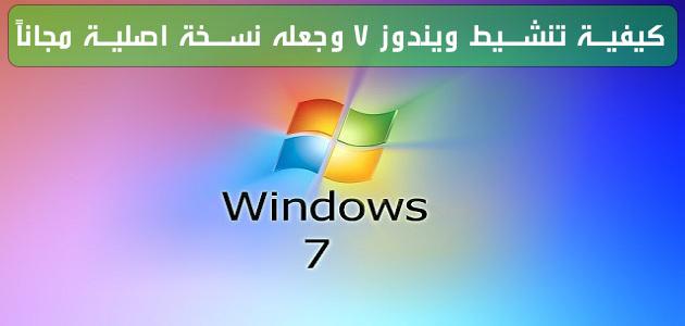 تنشيط ويندوز 7